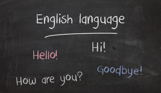 エンジニアに英語力が必要な理由・メリットを徹底解説!